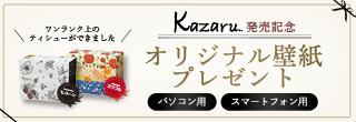 エルモアティシュー kazaru 発売記念 オリジナル壁紙プレゼント
