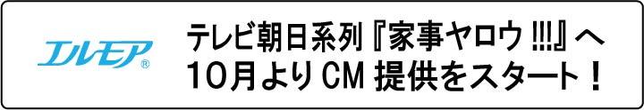 CMお知らせタイトル
