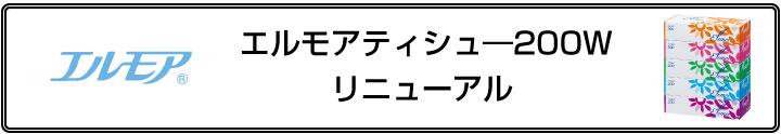 news_ellemoi200w_logo1