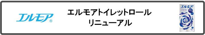 news_ellemoitoilet_2020_logo1