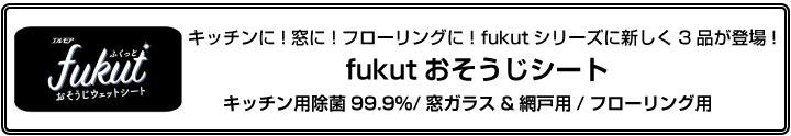news_fukut2_logo1