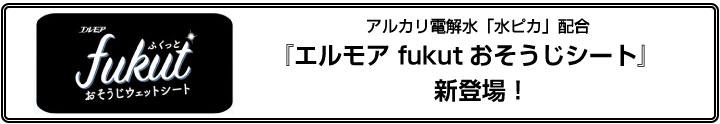 news_fukut_logo1