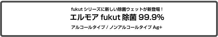 news_fukutdegerming_logo1