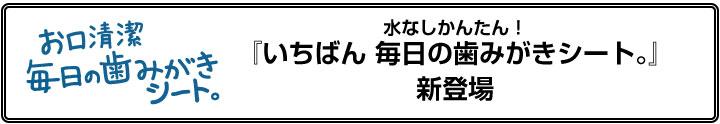news_hamigaki_logo1