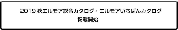 news_icata201909_logo1