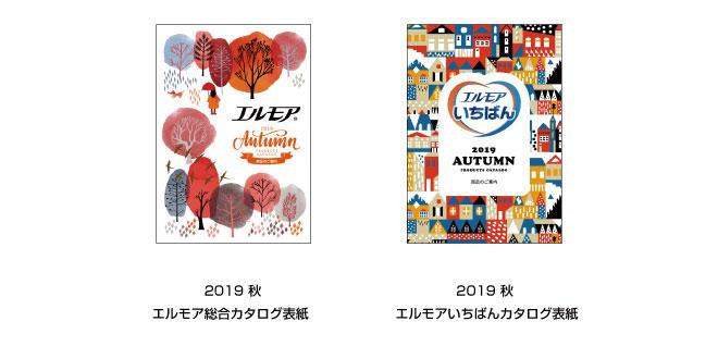 2019秋カタログ