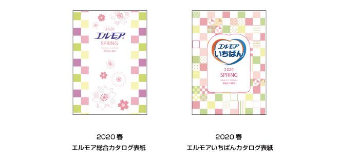 2020春カタログ