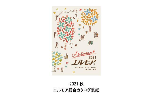 2021秋カタログ