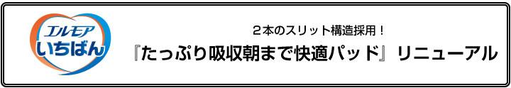 news_kaiteki_logo1