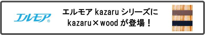 news_kazaruwood_2021_logo1