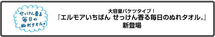 news_nuretaoru_logo1