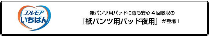 news_pantsnight_logo1