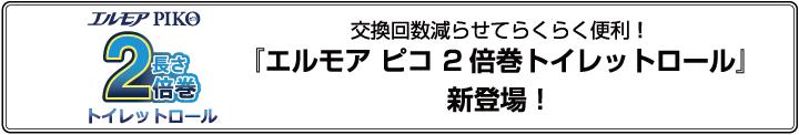 news_piko2bai_logo1