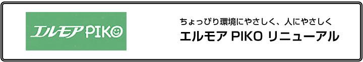 news_piko_logo1_2