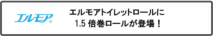 news_roll1.5times_2021_logo1