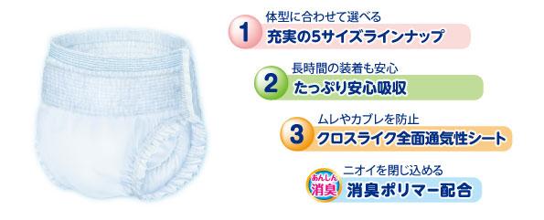item_d-pro_pantsusuper_renew_point04