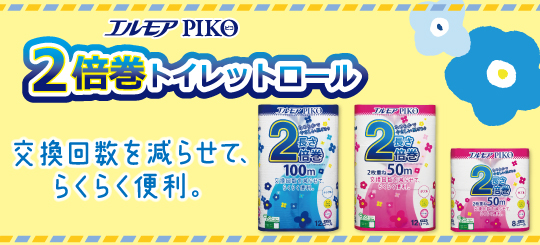 item_toilet_piko2bai_icatch1