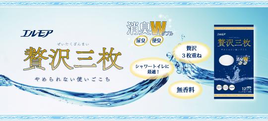 item_toilet_zeitaku2020_logo
