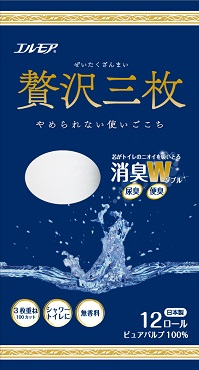 item_toilet_zeitaku_2020