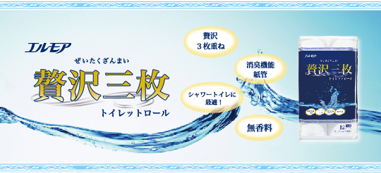 item_toilet_zeitaku_logo